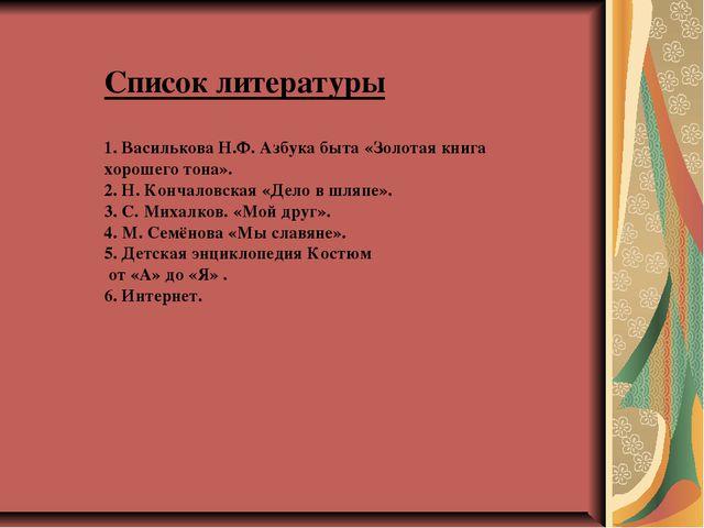 Список литературы 1. Василькова Н.Ф. Азбука быта «Золотая книга хорошего тон...