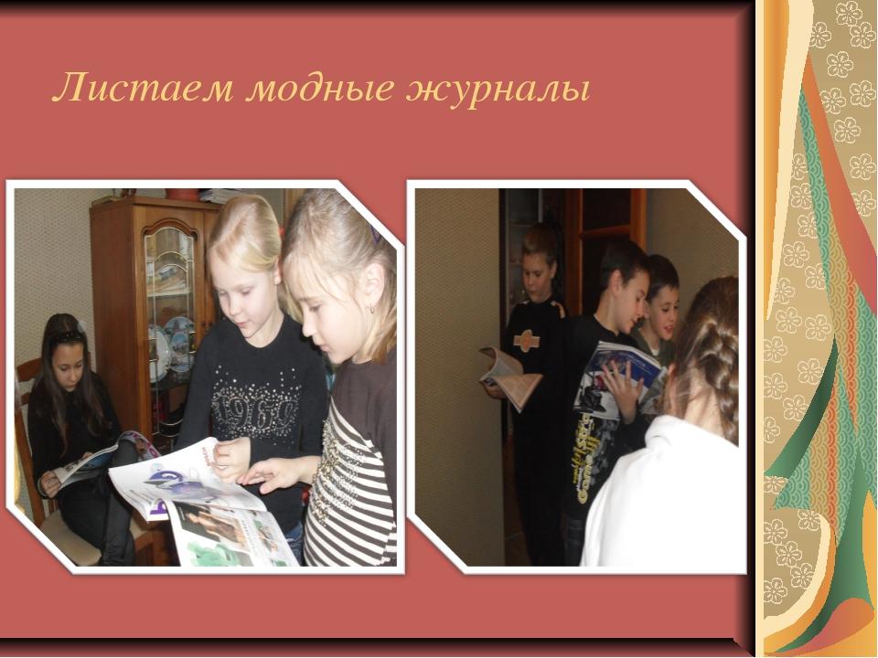 Листаем модные журналы