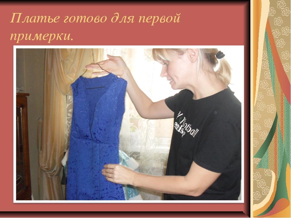 Платье готово для первой примерки.
