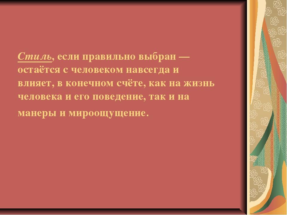 Стиль, если правильно выбран — остаётся с человеком навсегда и влияет, в коне...