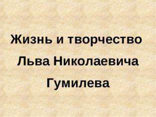 Жизнь и творчество Льва Николаевича Гумилева