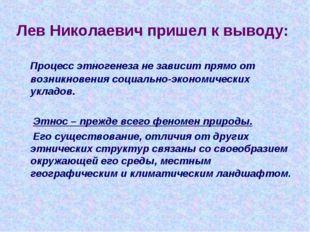 Лев Николаевич пришел к выводу: Процесс этногенеза не зависит прямо от возник