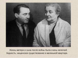 Жизнь матери и сына после войны была очень нелегкой: бедность, нищенское сущ
