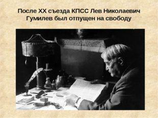 После XX съезда КПСС Лев Николаевич Гумилев был отпущен на свободу