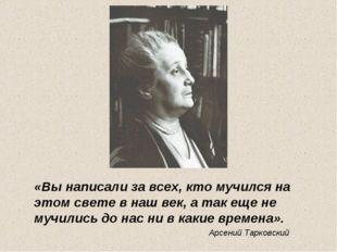 «Вы написали за всех, кто мучился на этом свете в наш век, а так еще не мучи