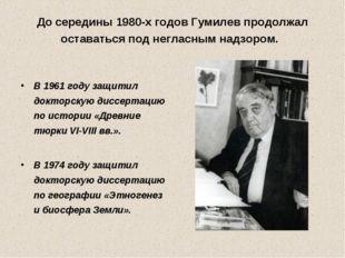 До середины 1980-х годов Гумилев продолжал оставаться под негласным надзором.