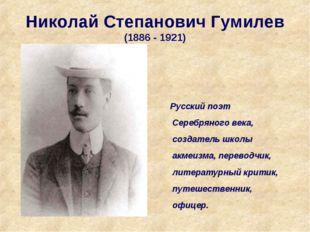 Николай Степанович Гумилев (1886 - 1921) Русский поэт Серебряного века, созд
