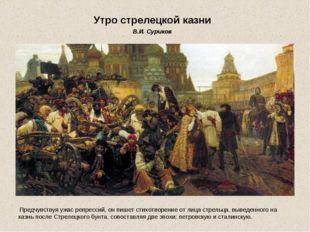 Утро стрелецкой казни В.И. Суриков Предчувствуя ужас репрессий, он пишет сти
