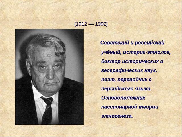 Лев Никола́евич Гумилёв (1912 — 1992) Советский и российский учёный, историк-...