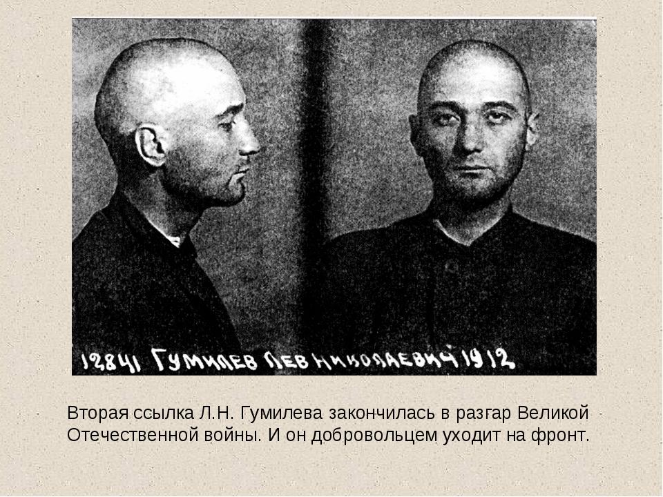 Вторая ссылка Л.Н. Гумилева закончилась в разгар Великой Отечественной войны...