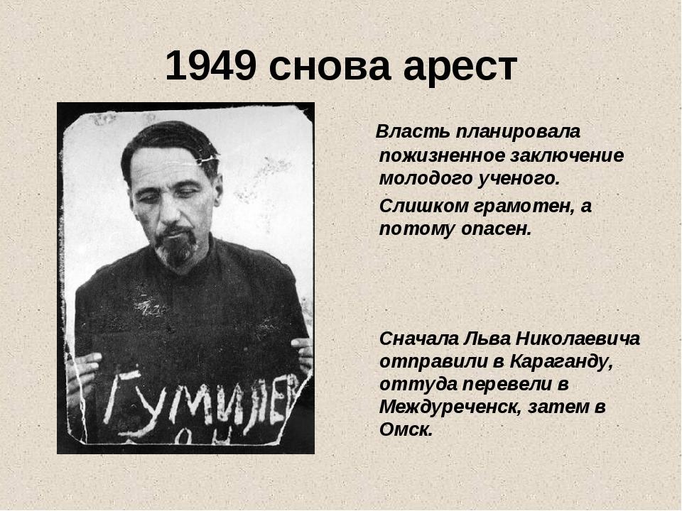1949 снова арест Власть планировала пожизненное заключение молодого ученого....