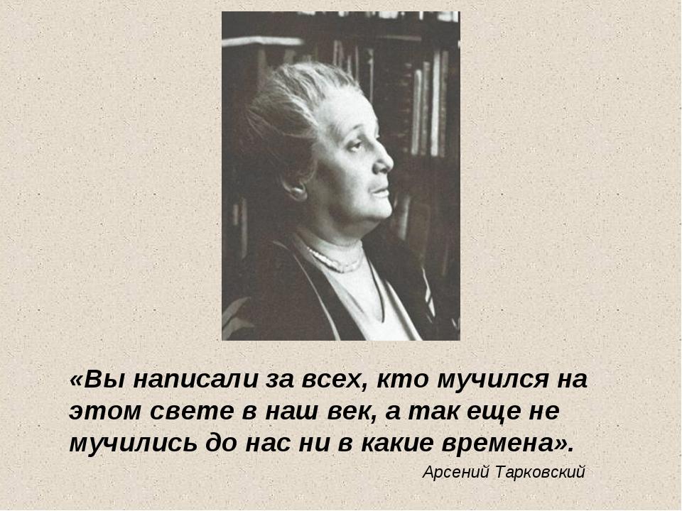 «Вы написали за всех, кто мучился на этом свете в наш век, а так еще не мучи...