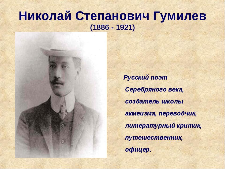 Николай Степанович Гумилев (1886 - 1921) Русский поэт Серебряного века, созд...