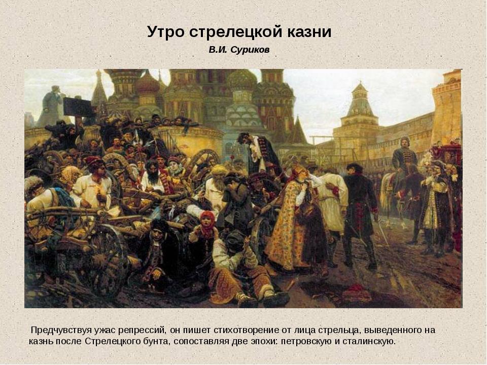 Утро стрелецкой казни В.И. Суриков Предчувствуя ужас репрессий, он пишет сти...