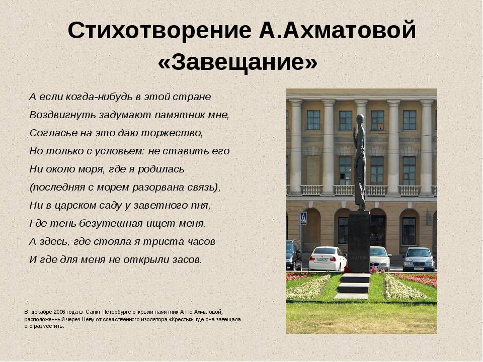 Стихотворение А.Ахматовой «Завещание» А если когда-нибудь в этой стране Воздв...