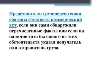 Представители грузоперевозчика обязаны составить коммерческий акт, если они с