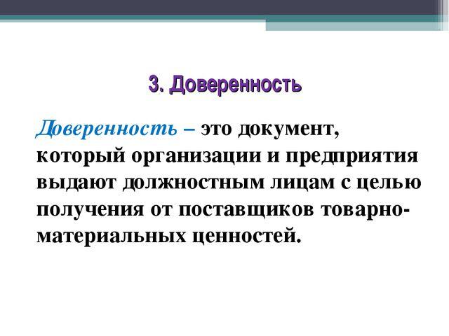 3. Доверенность Доверенность – это документ, который организации и предприяти...