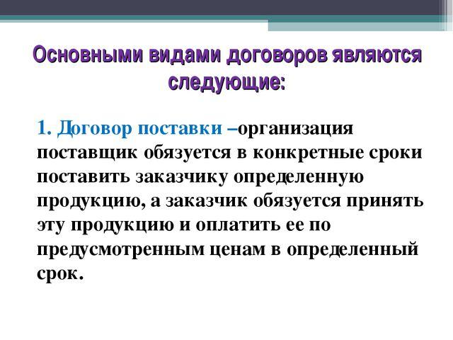 Основными видами договоров являются следующие: 1. Договор поставки –организац...