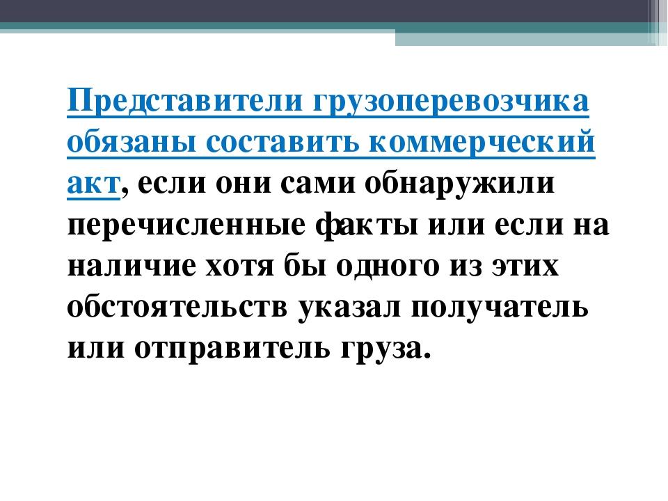Представители грузоперевозчика обязаны составить коммерческий акт, если они с...
