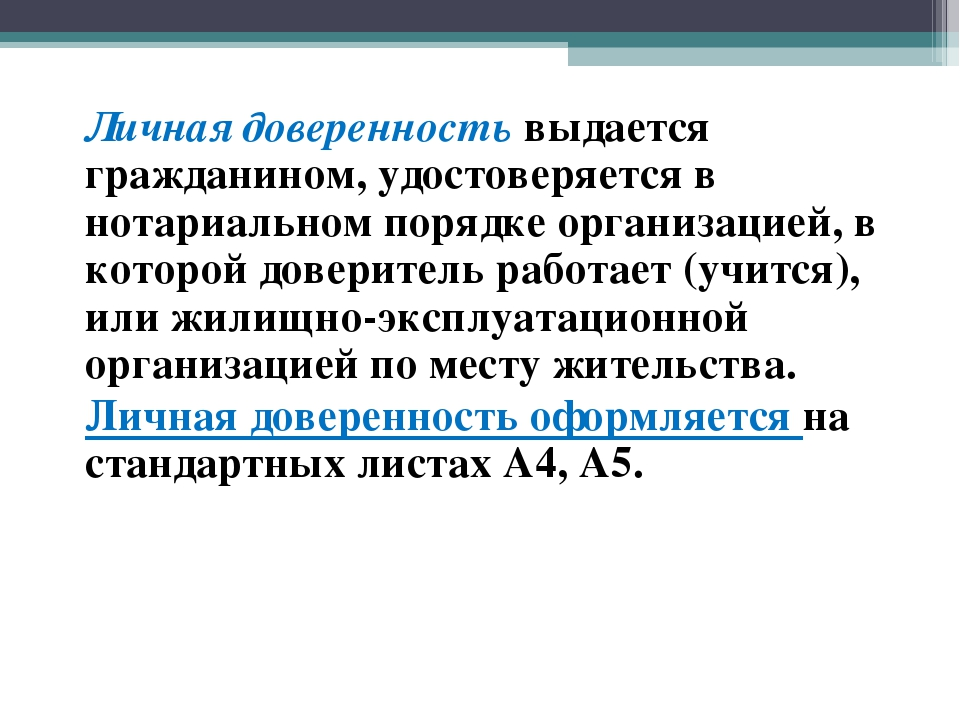 Личная доверенность выдается гражданином, удостоверяется в нотариальном поряд...