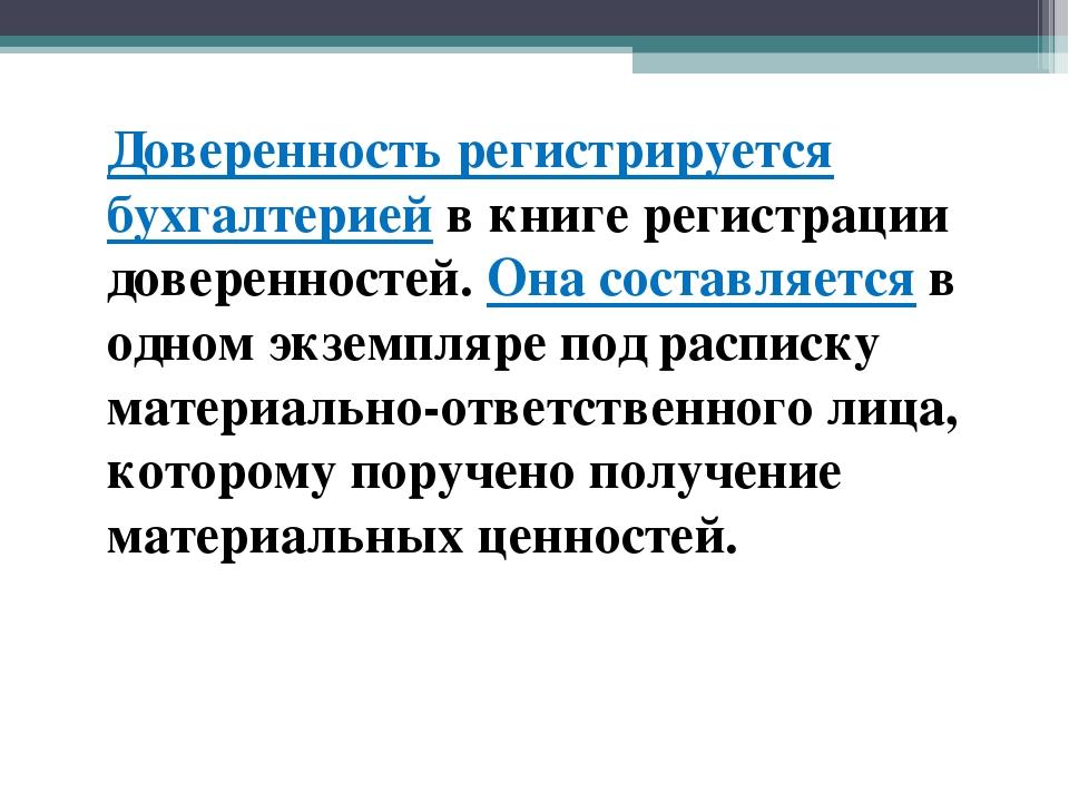 Доверенность регистрируется бухгалтерией в книге регистрации доверенностей. О...
