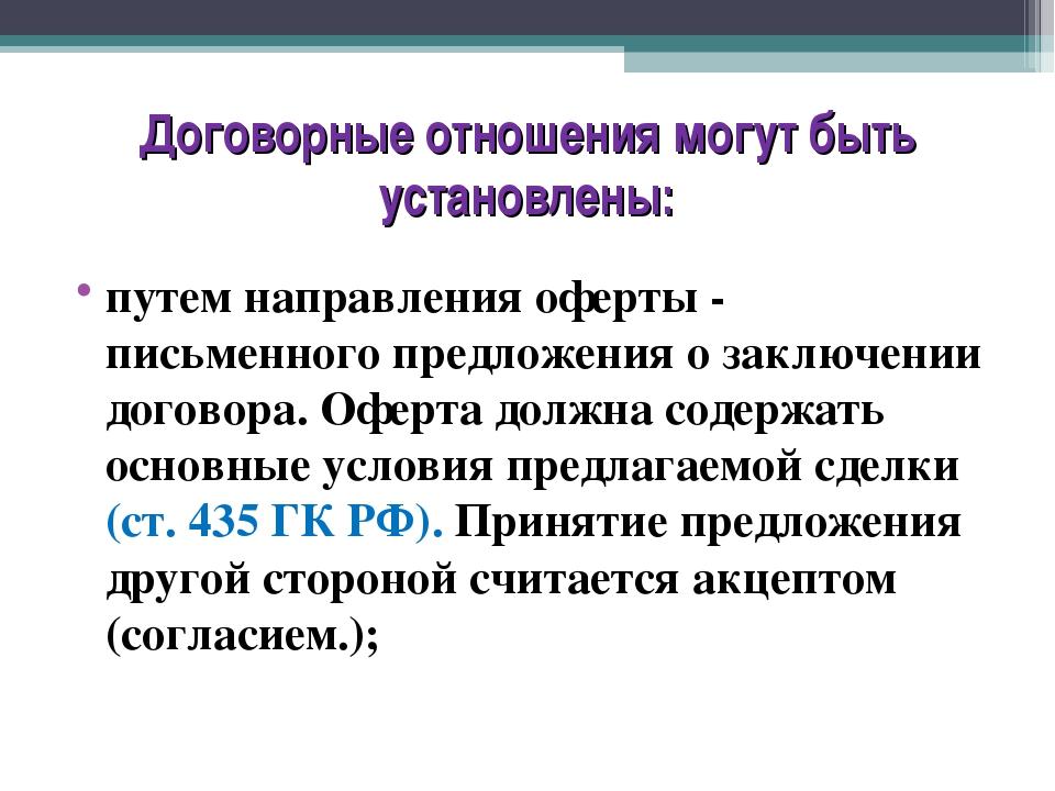 Договорные отношения могут быть установлены: путем направления оферты - письм...