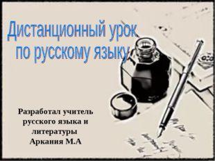 Разработал учитель русского языка и литературы Аркания М.А