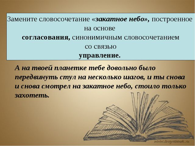 Замените словосочетание «закатное небо», построенное на основе согласования,...
