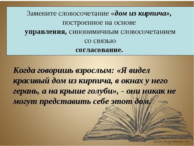 Замените словосочетание «дом из кирпича», построенное на основе управления, с...