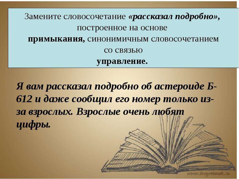 Замените словосочетание «рассказал подробно», построенное на основе примыкани...