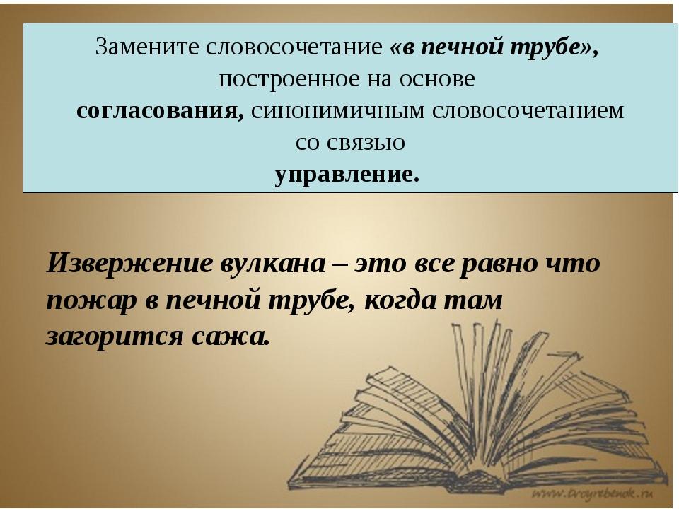 Замените словосочетание «в печной трубе», построенное на основе согласования,...