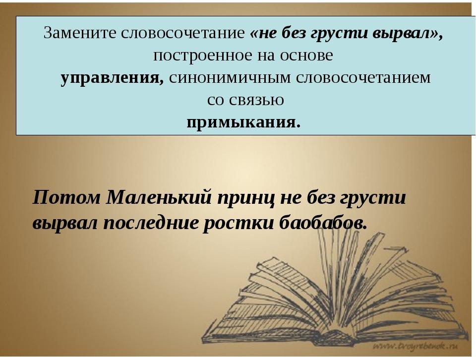 Замените словосочетание «не без грусти вырвал», построенное на основе управле...