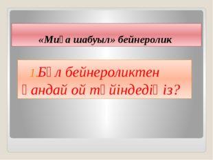 «Миға шабуыл» бейнеролик Бұл бейнероликтен қандай ой түйіндедіңіз?