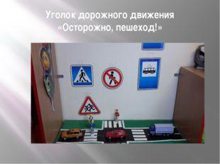 Уголок дорожного движения «Осторожно, пешеход!»