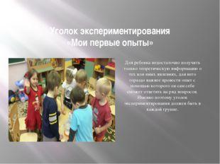 Уголок экспериментирования «Мои первые опыты» Для ребенка недостаточно получи