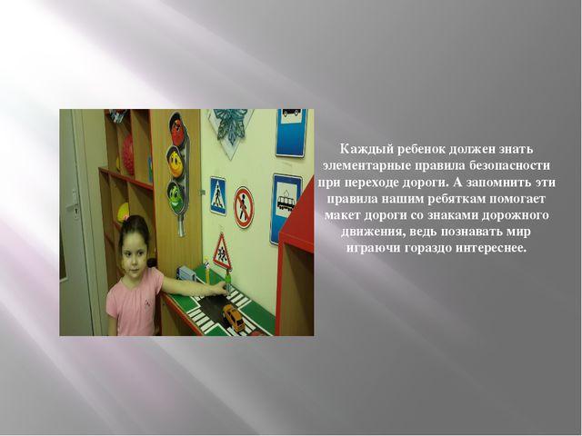 Каждый ребенок должен знать элементарные правила безопасности при переходе до...