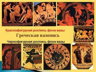Краснофигурная роспись фона вазы Чернофигурная роспись фона вазы Греческая ва