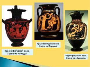 Краснофигурная ваза. Сцена из Илиады. Краснофигурная ваза. Сцена из Илиады. Ч