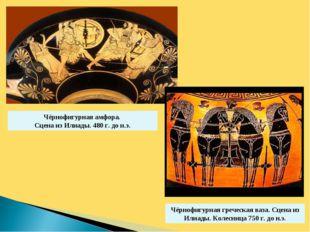 Чёрнофигурная амфора. Сцена из Илиады. 480 г. до н.э. Чёрнофигурная греческая