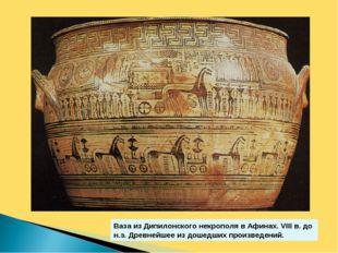 Ваза из Дипилонского некрополя в Афинах. VIII в. до н.э. Древнейшее из дошедш
