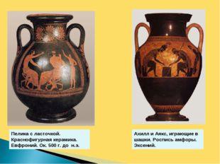 Пелика с ласточкой. Краснофигурная керамика. Евфроний. Ок. 500 г. до н.э. Ахи