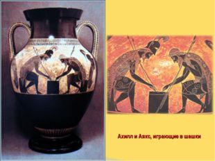 Ахилл и Аякс, играющие в шашки