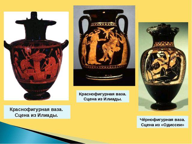 Краснофигурная ваза. Сцена из Илиады. Краснофигурная ваза. Сцена из Илиады. Ч...