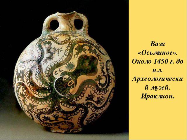 Ваза «Осьминог». Около 1450 г. до н.э. Археологический музей. Ираклион.