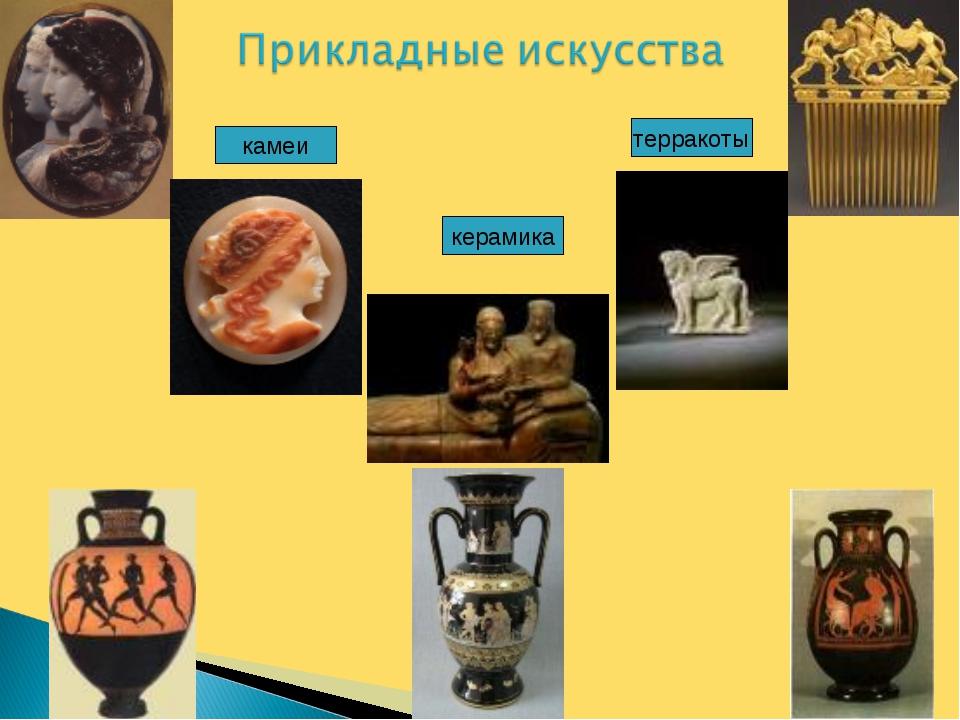 керамика терракоты камеи
