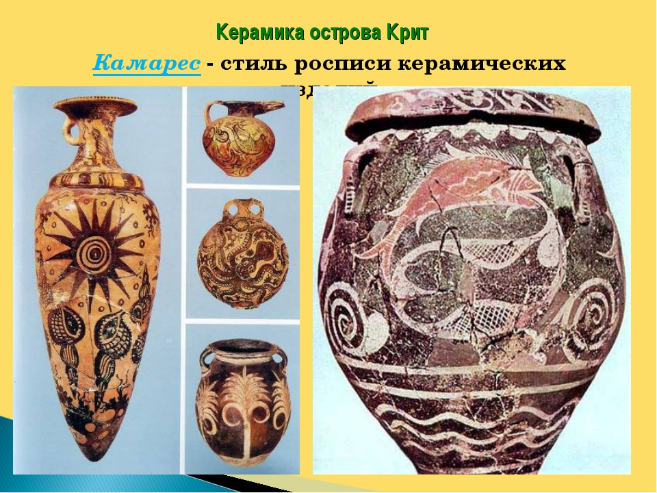 Керамика острова Крит Камарес - стиль росписи керамических изделий