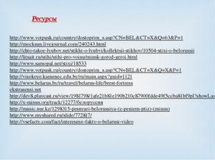http://www.votpusk.ru/country/dostoprim_s.asp?CN=BEL&CT=X&Q=63&P=1 http://moc