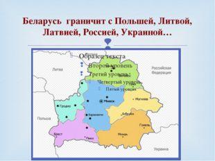 Беларусь граничит с Польшей, Литвой, Латвией, Россией, Украиной… 