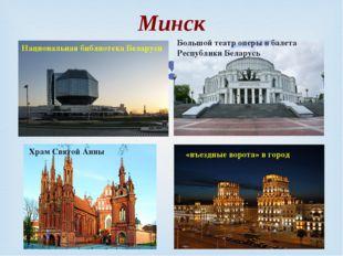 Минск Национальная библиотека Беларуси Большой театр оперы и балета Республик