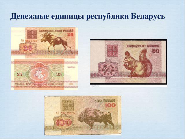 Денежные единицы республики Беларусь